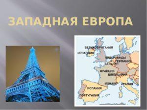 страны входящие в западную европу