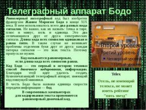 код бодо на русском