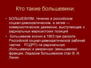 партия большевиков
