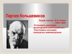 состав большевиков