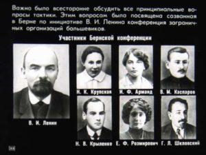 деятельность большевиков