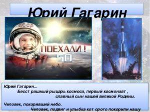 дата полета гагарина в космос