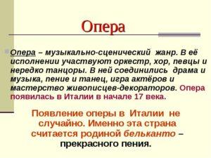 все про оперу в музыке