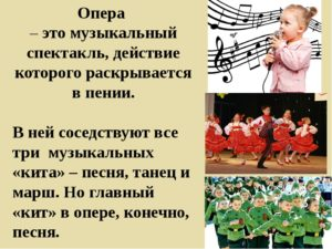 опера как жанр музыкального искусства