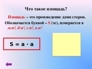 какой буквой обозначается площадь