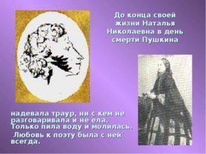 пушкин годы жизни и смерти