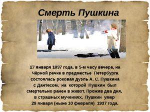 в каком году умер пушкин