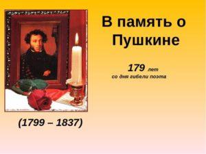 дата рождения пушкина и смерти