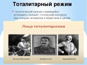 тоталитарный режим википедия