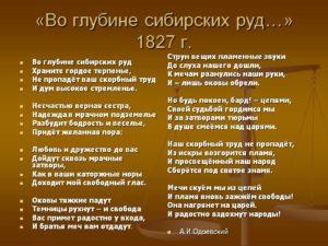 во глубине сибирских руд год написания