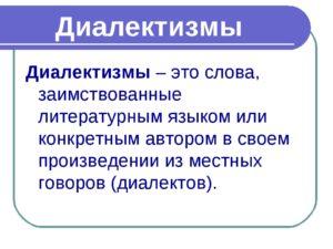 словарь диалектизмов русского языка