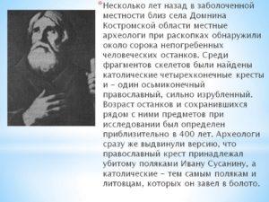 иван сусанин биография 3 класс