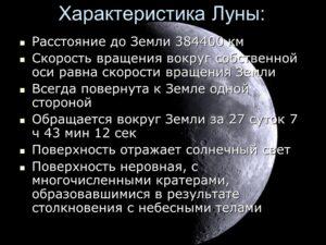 расстояние до луны
