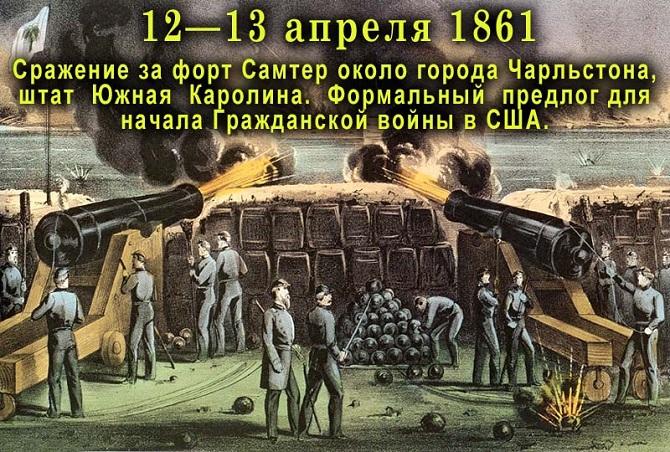 Сражение за форт Самтер