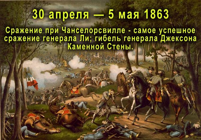 Сражение при Чанселорсвилле