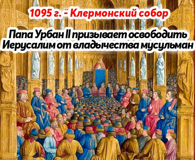 1095 год