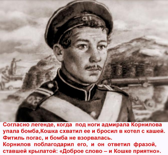 Петр Маркович Кошка