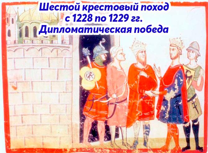 Шестой крестовый поход