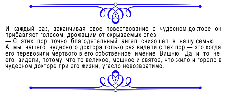 Чудесный доктор А. И. Куприна