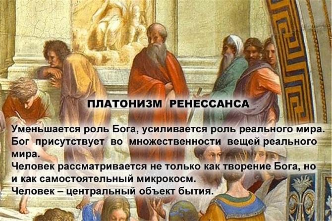 Платонизм