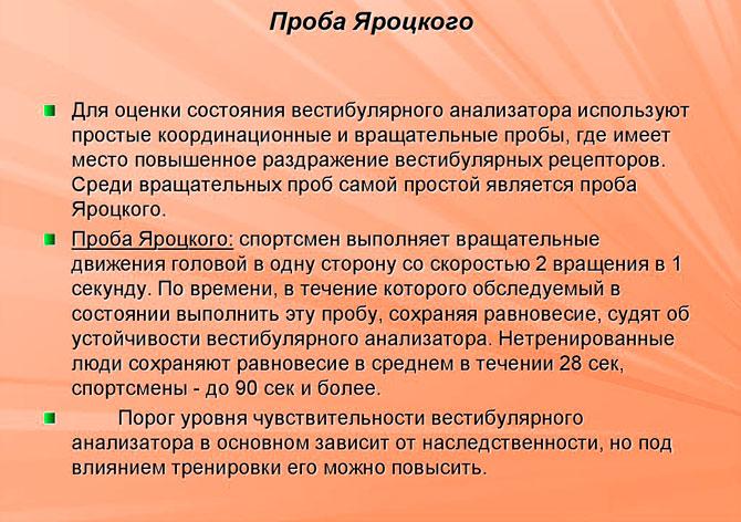 Проба Яроцкого