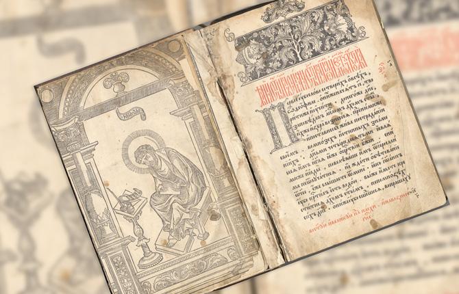 1-е книжное издание Апостол