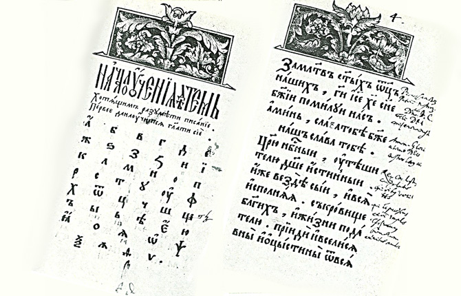 Книга Федоров Азбука