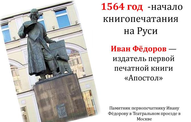 История книгопечатания на Руси - первый печатный станок Ивана Федорова