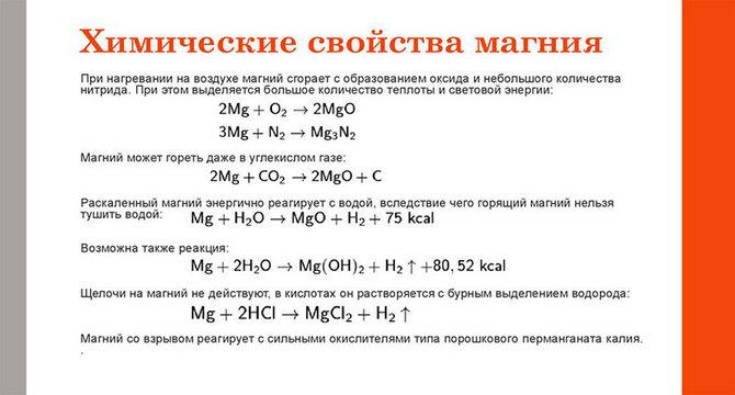 Химические свойства магния