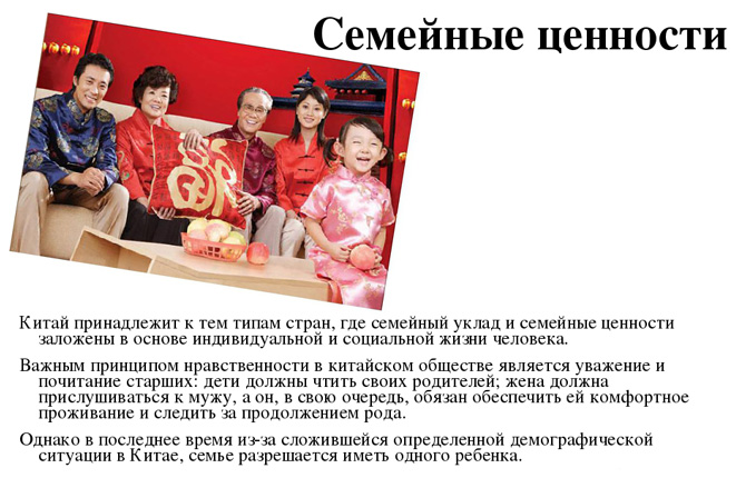 Семейные ценности в Китае