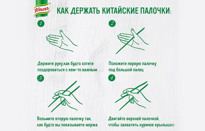 Как держать китайские палочки для еды