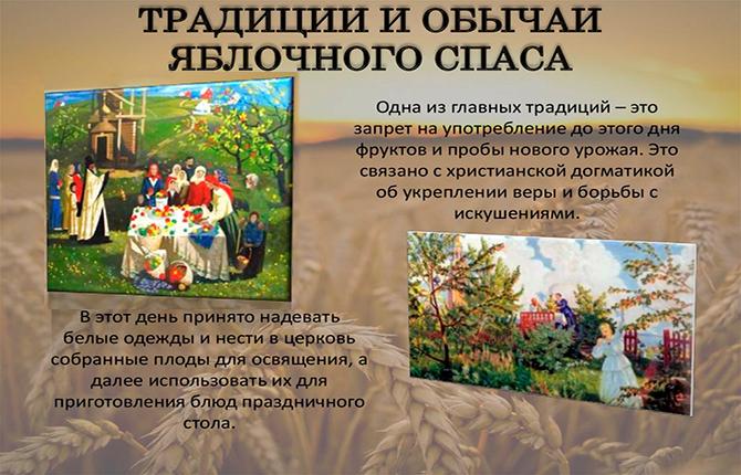 Традиции на Яблочный Спас