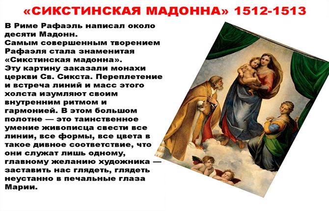 Сикстинская мадонна 1512-1513 г.г.