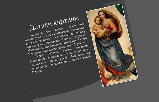Детали картины Рафаэля Санти Сикстинская мадонна