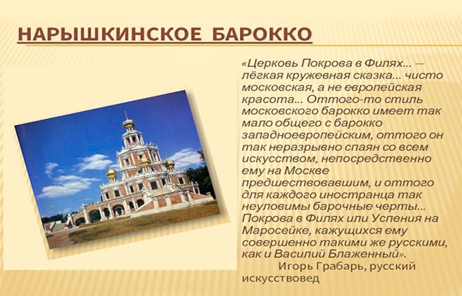 Нарышкинское барокко церковь Покрова