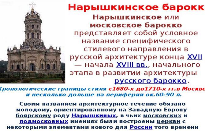 Нарышкинское барокко