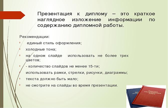 Презентация к диплому