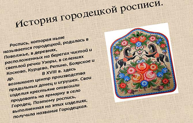 История городецкой росписи