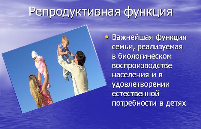 Репродуктивная функция семьи