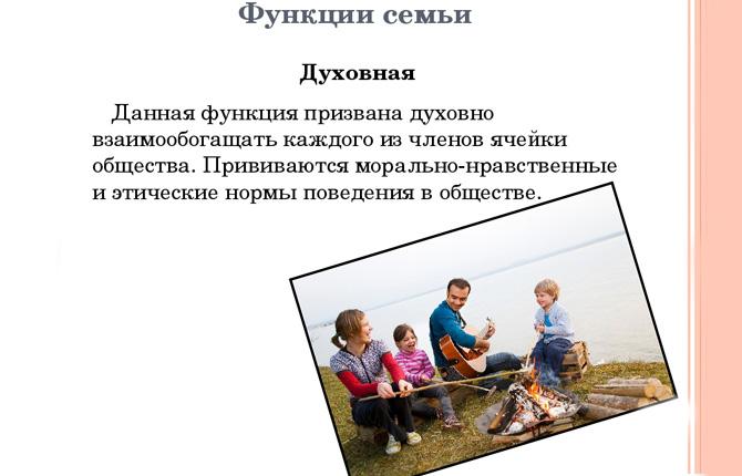 Духовная функция семьи