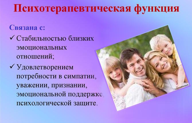 Психотерапевтическая функция семьи