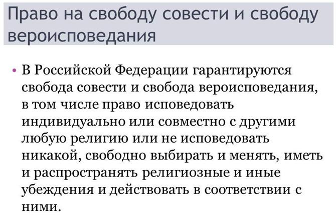 Свобода на вероисповедание в России